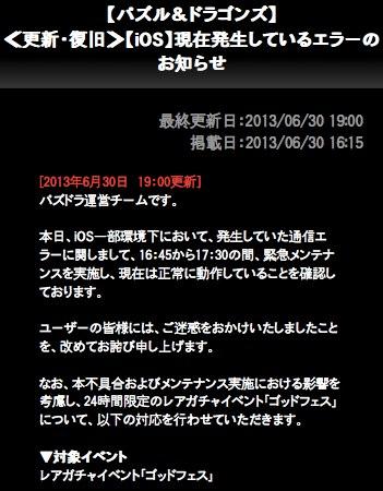 メンテナンス情報 ガンホーゲームズ-3