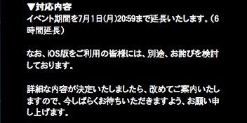 メンテナンス情報 ガンホーゲームズ-4