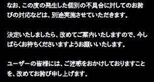 メンテナンス情報|ガンホーゲームズ-5