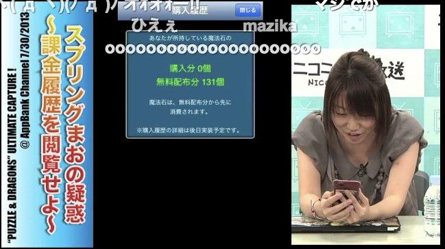 スプリングまおがパズドラ新機能の購入履歴をチェックする! ‐ ニコニコ動画(原宿)-1