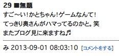 ハマっているもの! 加藤茶オフィシャルブログ「加トちゃんぺ」Powered by Ameba-1
