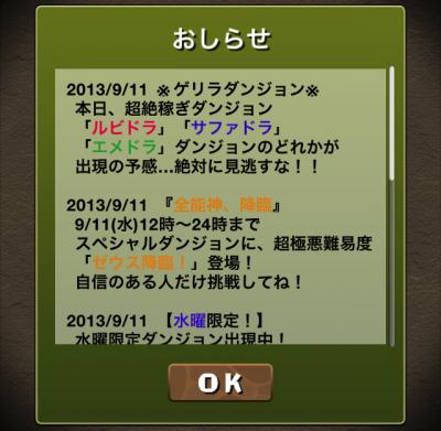 写真 2013-09-11 20 33 13