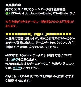 メンテナンス情報|ガンホーゲームズ-3