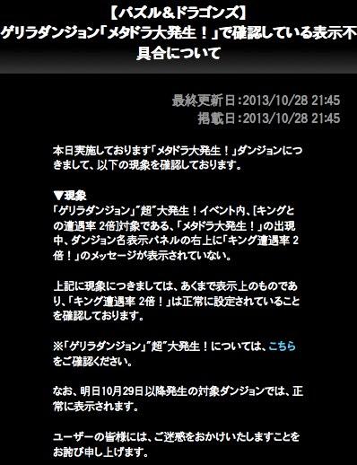 メンテナンス情報 ガンホーゲームズ-2