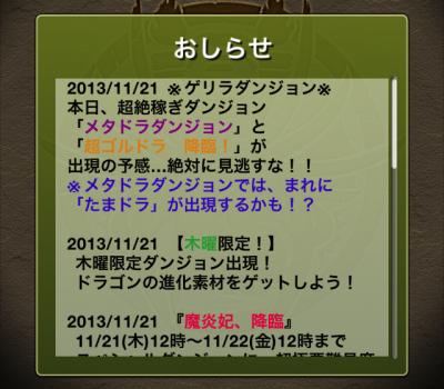 写真 2013-11-21 19 57 17