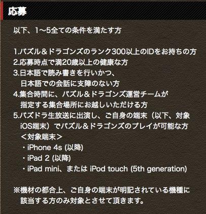 「ガンホー公式 パズドラ生放送」ゲスト出演者募集!| パズル&ドラゴンズ