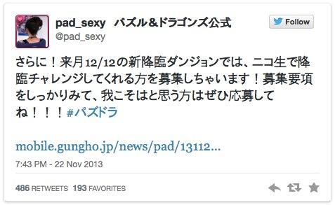 pad_sexy パズル&ドラゴンズ公式 (pad_sexy)さんはTwitterを使っています-5