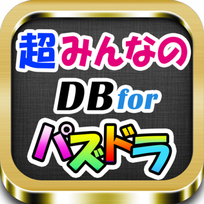 pad_icon_20130912202045a2d.png