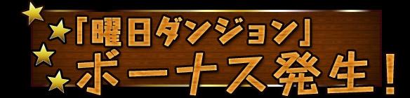 youbi_20130829140736c51.jpg