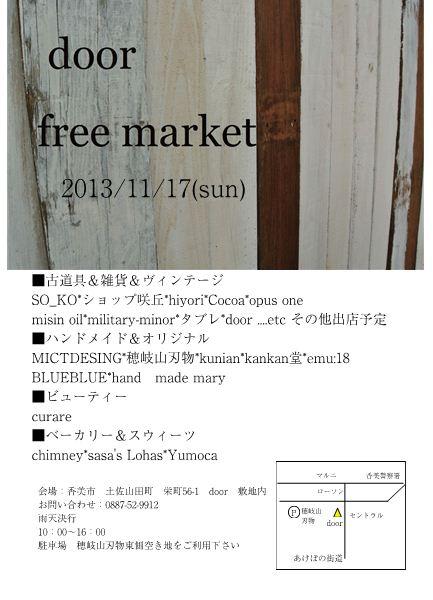 door_free_market.jpg