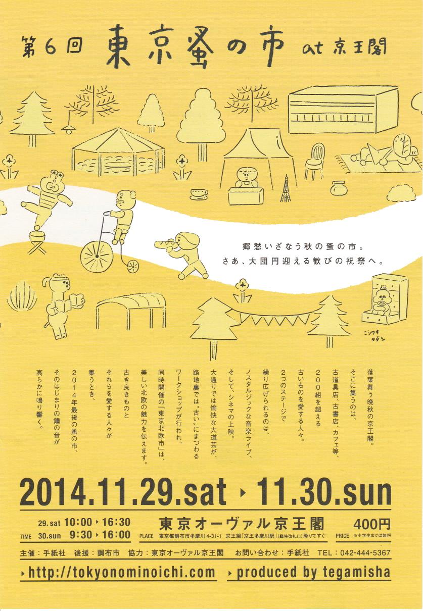 tokyonominoichi_sixth.jpg