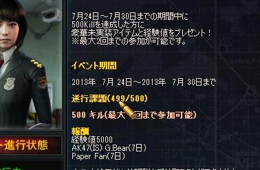 2013-07-29 23-49-48 (2)