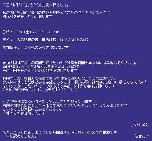レイドボス討伐PT募集2a