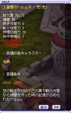 01-01 蒼穹のヘルムR