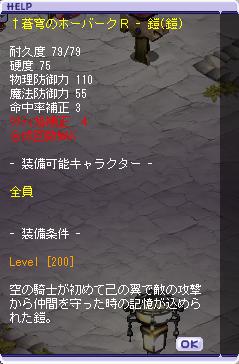01-02 蒼穹のホーバーグR