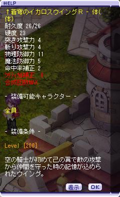 01-03 蒼穹のイカロスウイングR