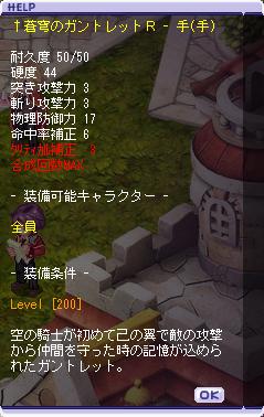 01-04 蒼穹のガントレットR