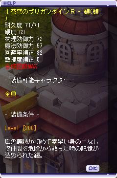 02-02 蒼穹のブリガンダインR