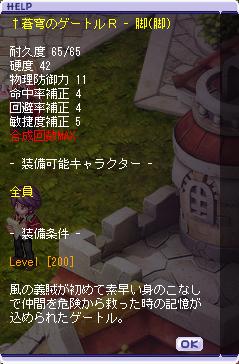 02-05 蒼穹のゲートルR