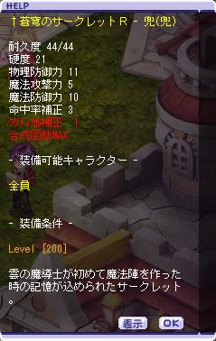 03-01 蒼穹のサークレットR