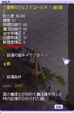 03-02 蒼穹のジュストコールR