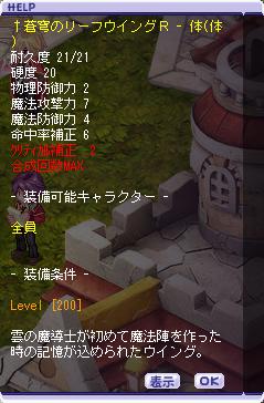 03-03 蒼穹のリーフウイングR