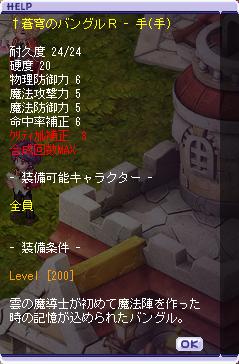 03-04 蒼穹のバンクルR