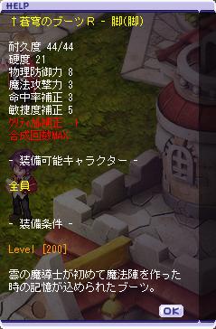 03-05 蒼穹のブーツR