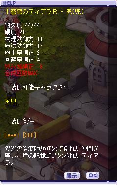 04-01 蒼穹のティアラR