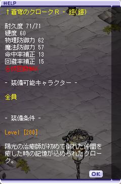 04-02 蒼穹のクロークR