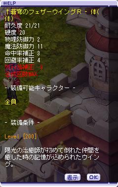 04-03 蒼穹のフェザーウイングR