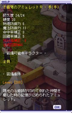 04-04 蒼穹のアミュレットR