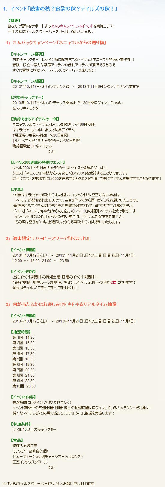 2013秋イベント