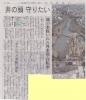 朝日新聞記事_井の頭池を守りたい_20140131