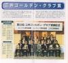 プロ野球手帳2001_2000年ゴールデングラブ賞