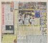阪神優勝パレード_デイリースポーツ20031104_3