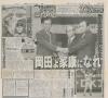 阪神優勝パレード_デイリースポーツ20031104_6