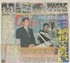 阪神優勝パレード_デイリースポーツ20031104_7