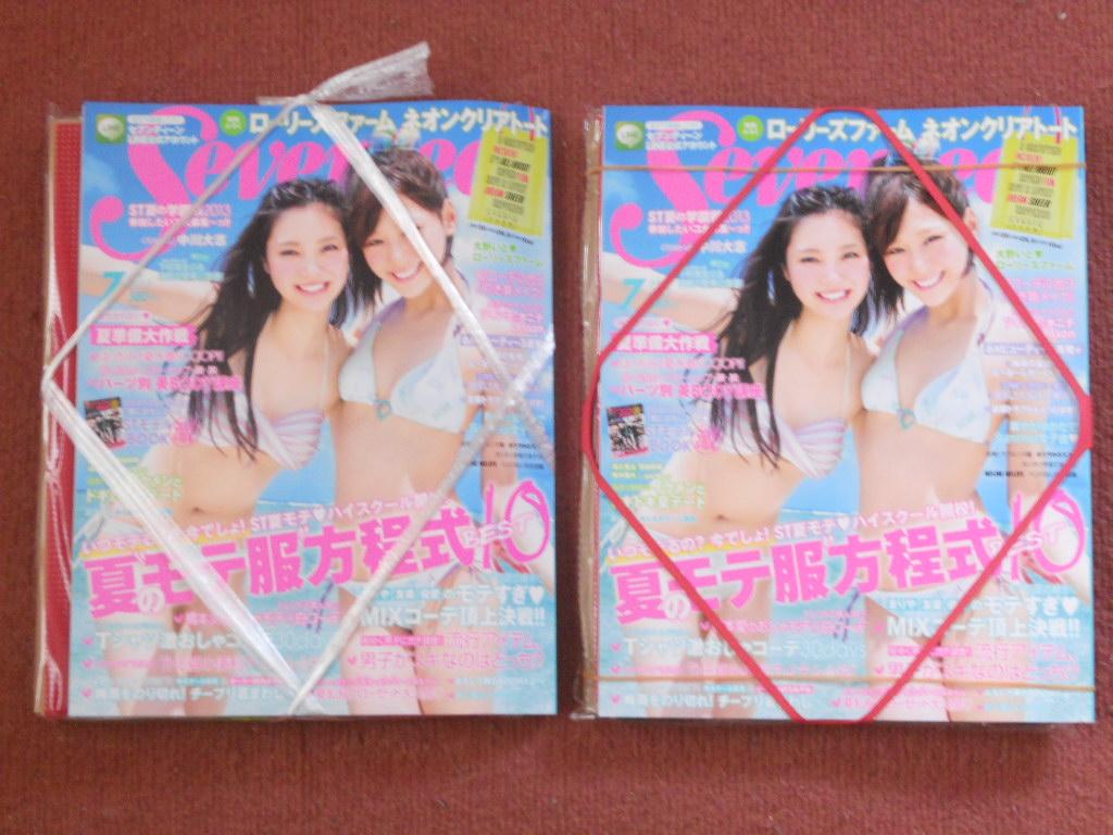 2冊買ったセブンティーン
