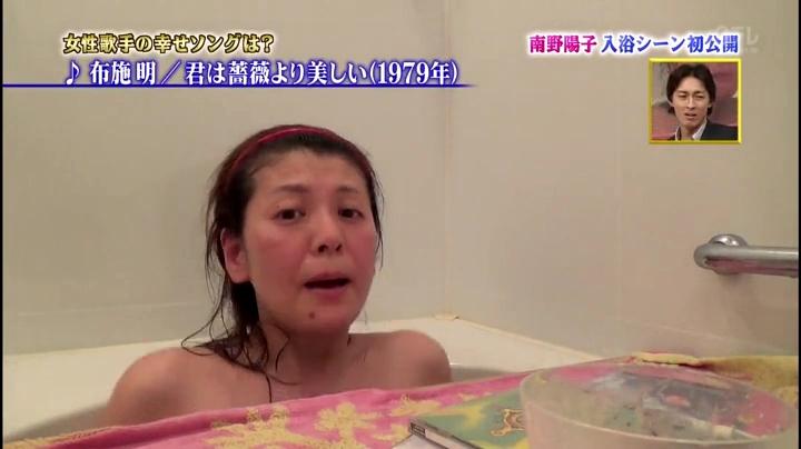 南野陽子、お宝入浴シーンを披露!