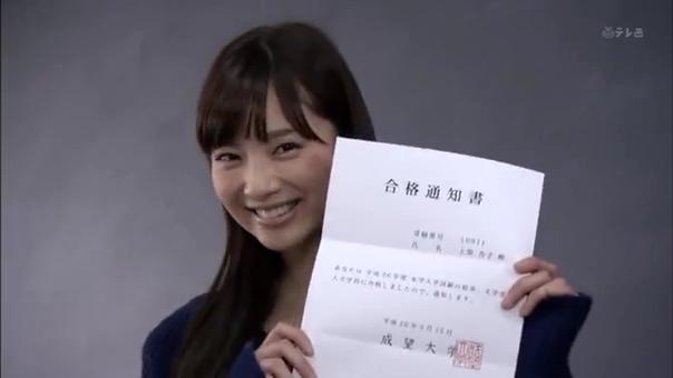 2代目【GTO】卒業SP杏子篇、合格通知を見せて嬉しそうな杏子