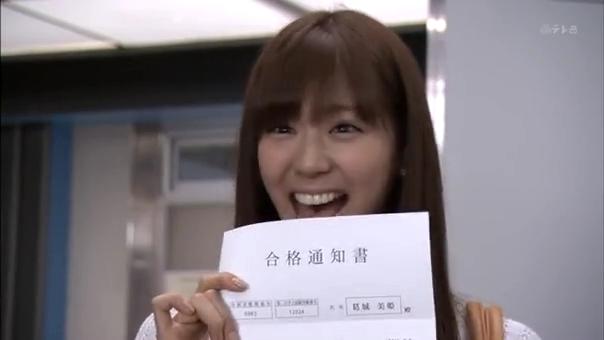 2代目【GTO】卒業SP美姫篇「受かった!」合格通知を見せる美姫