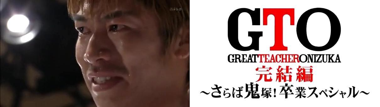 鬼塚達よ、永遠に…2代目【GTO】卒業スペシャル