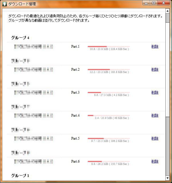ディリーにTokyoLoaderが対応、youkuの場合の個数