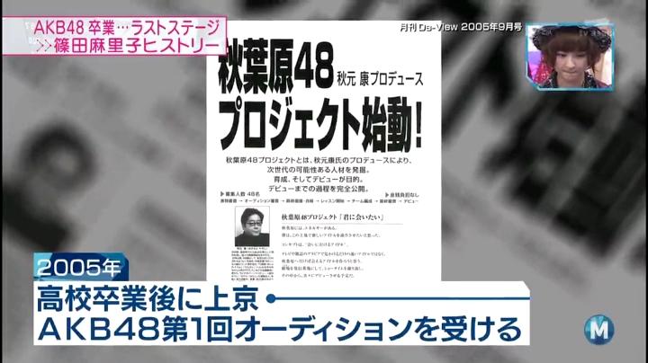 篠田麻里子!Mステにラスト出演!AKB第1回オーディションを受けるも不合格