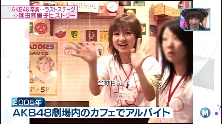 篠田麻里子!Mステにラスト出演!劇場内のカフェでバイトする篠田麻里子