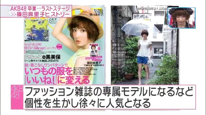 篠田麻里子!Mステにラスト出演!専属モデル等の個性を生かす事で人気を呼んだ