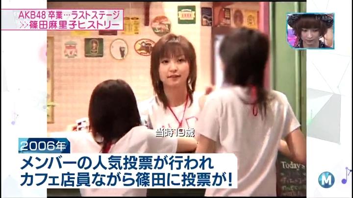 篠田麻里子!Mステにラスト出演!人気投票でカフェ店員の篠田麻里子に投票