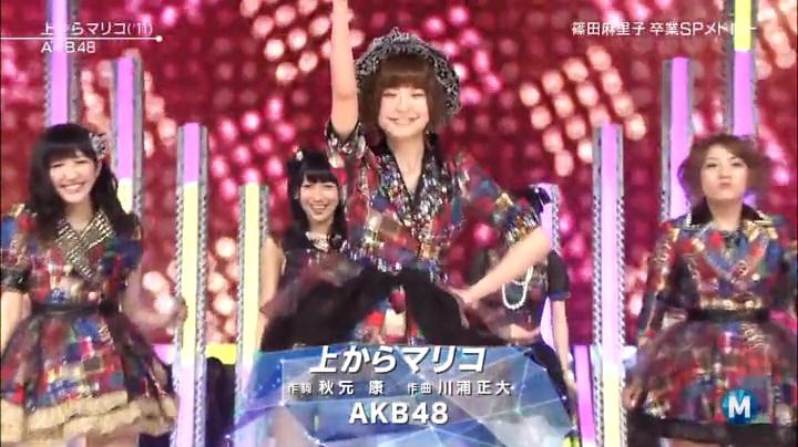 篠田麻里子!Mステにラスト出演!上からマリコを歌う篠田麻里子