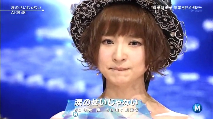 篠田麻里子!Mステにラスト出演!涙のせいじゃないを歌う篠田麻里子